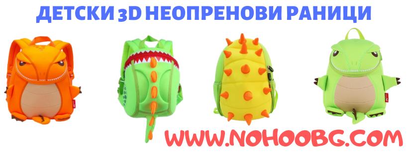 Детски 3D раници с динозаври NoHoo BG