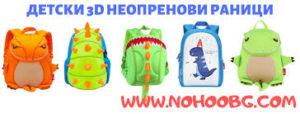 Детски раници с динозаври